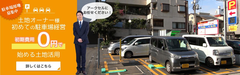初めての駐車場経営